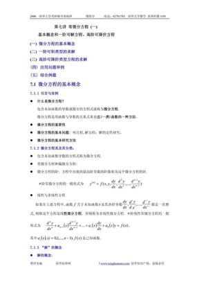 水木清华艾迪常微分方程_1_T_net.pdf