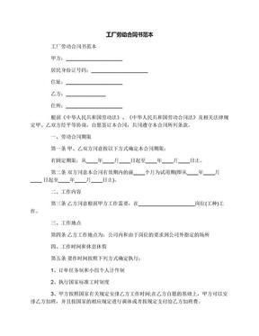 工厂劳动合同书范本.docx