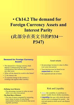 13-Ch14-2外汇资产需求与利率平价学生.ppt