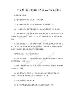 2018年一级注册消防工程师考试精华知识点.doc