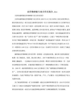 农作物种植专业合作社简介.doc.doc
