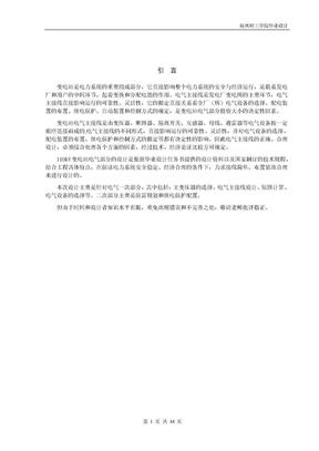 110kV变电站电气主系统设计.doc