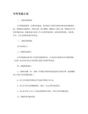 公司年终奖金分配方案.doc