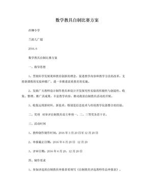 教师自制教具竞赛活动实施方案.doc