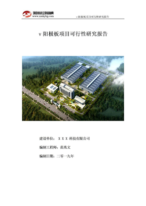 v阳极板项目可行性研究报告-[专业资料备案].doc