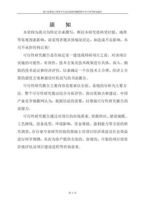 市进口水果电子商务平台项目商业计划书.doc