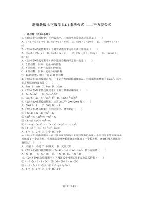 浙教版数学七年级下第三章3.4.1乘法公式+——平方差公式 配套习题.doc