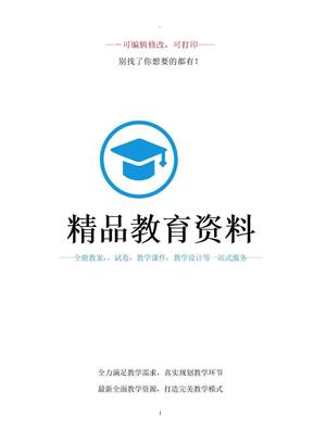 初三九年级体育课教案全集[1].doc