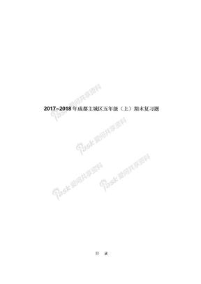 2017~2018年成都主城区五年级(上)期末复习题(修改版).doc