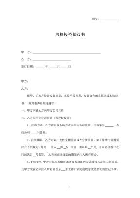 2018年股权投资协议书.doc