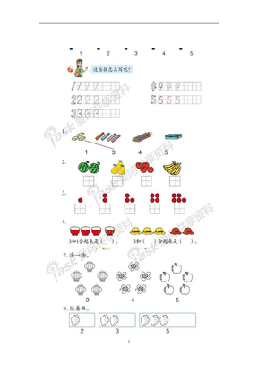 青岛版一年级数学上册课本自主练习.pdf