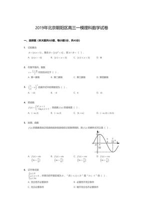 2019年北京朝阳区高三一模理科数学试卷.pdf