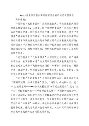 小学组织开展中国道路宣传教育的情况说明报告.doc