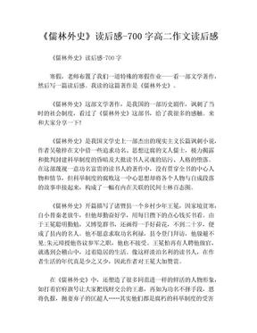 《儒林外史》读后感-700字高二作文读后感.doc
