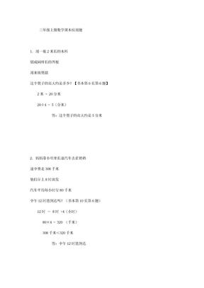 人教版小学数学三年级上册课本应用题(含答案).doc