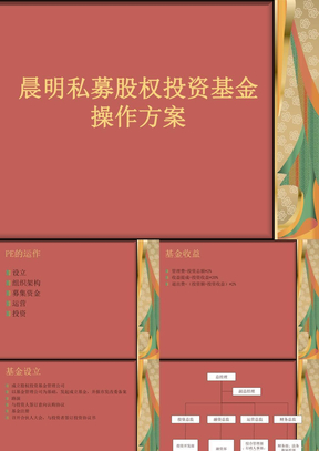 晨明私募股权投资基金操作方案.ppt