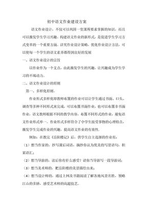 初中语文作业建设方案.docx