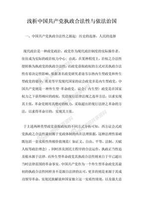 浅析中国共产党执政合法性与依法治国.docx