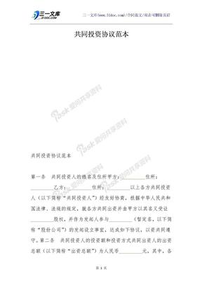 共同投资协议范本.docx