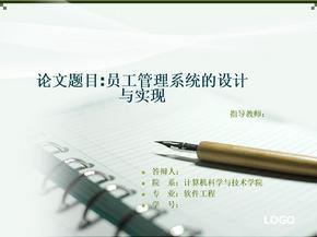 软件工程毕业论文答辩(PPT).ppt
