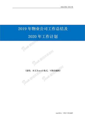 2019年物业公司工作总结及2020年工作计划.doc