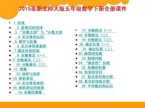 最新北师大版五年级数学下册全册课件.ppt