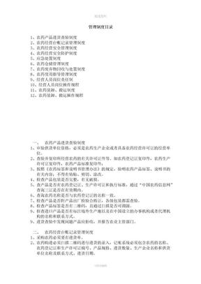 农药经营许可管理制度.docx