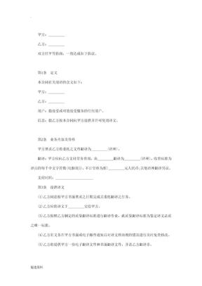 翻译公司翻译合同模板.doc