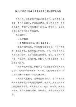 2019年度幼儿园校长党建工作责任制述职报告总结.docx
