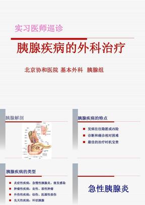 胰腺疾病的外科诊断治疗课件.ppt