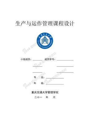生产与运作管理课程设计.doc