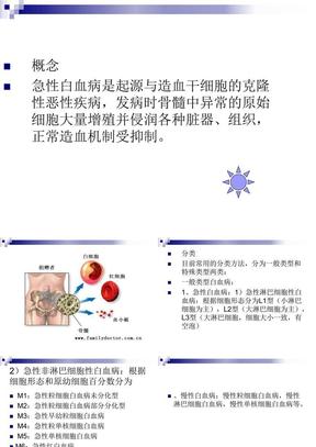 急性白血病的护理.ppt