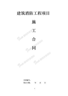 消防工程施工(包工包料)合同 修改版.doc