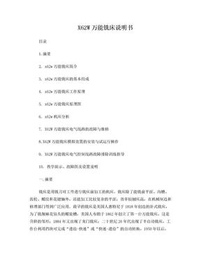 x62w万能铣床说明书.doc