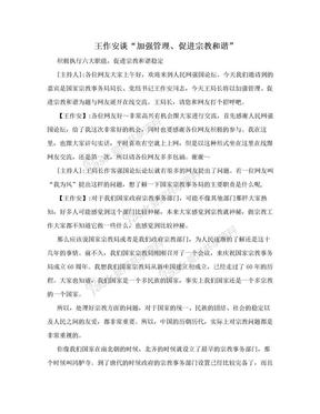 """王作安谈""""加强管理、促进宗教和谐"""".doc"""