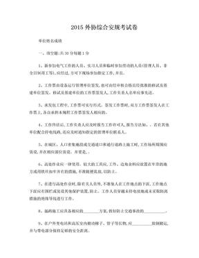 2015外协综合安规考试卷.doc
