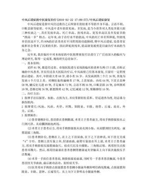 中风后遗症的中医康复治疗.doc