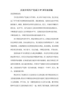 庆祝中国共产党成立97周年演讲稿