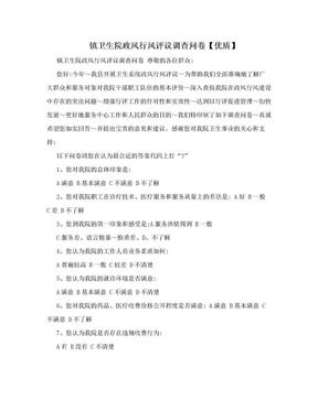 镇卫生院政风行风评议调查问卷【优质】.doc