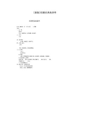 [新版]结婚庆典执事单.doc