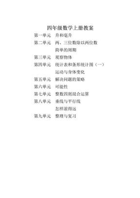 四年级上册数学教案-全册 苏教版.doc