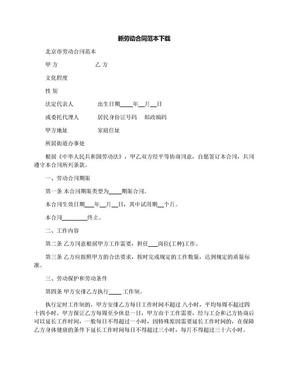 新劳动合同范本下载.docx