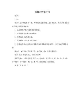 防腐木购销合同.doc