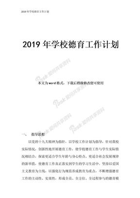2019年学校德育工作计划.doc