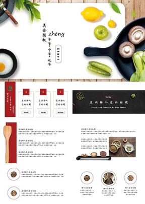 美食中国中餐简洁PPT