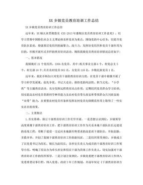 XX乡镇党员教育培训工作总结.doc