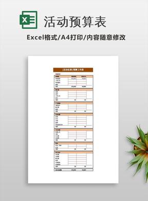 活动预算表.xlsx