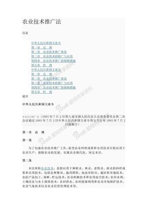 农业技术推广法.doc