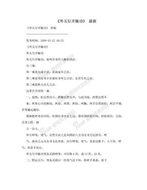 《外五行开脉功》  最新.doc