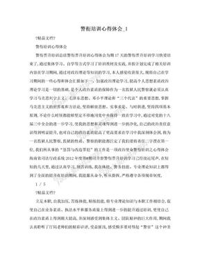 警衔培训心得体会_1.doc